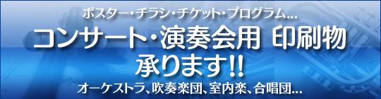 コンサート・演奏会用 印刷物承ります!(ポスター・チラシ・チケット・プログラム…)